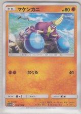 Crabrawler 029/051 SM3H