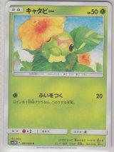 Caterpie 001/051 SM3N