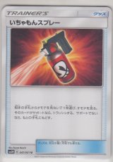Torment Spray 047/051 SM3N