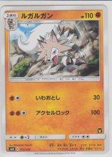 Lycanroc 012/026 SMD (Ash Half Deck)