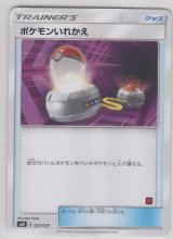 Switch 022/026 SMD (Team Rocket Half Deck )