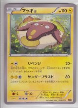 Stunfisk 004/010 SNP (R Pack)