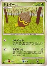 Seedot 004/090 Pt2 1st