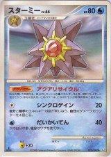 Starmie 013/090 Pt2 1st