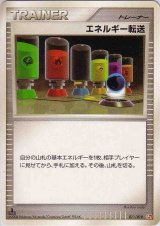 Energy Search 011/018 (I Deck) Pt 1st