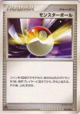 Poke Ball 014/018 (I Deck) Pt 1st