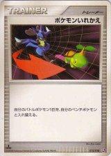 Switch 013/018 (G Deck) Pt 1st
