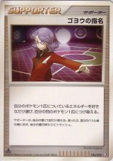 Lucian's Appointment 016/018 (G Deck) Pt 1st