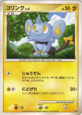 Shinx Unlimited