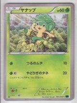 Pansage 004/060 XY1 1st
