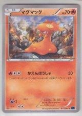 Slugma 011/060 XY1 1st