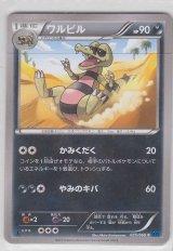 Krokorok 035/060 XY1 1st
