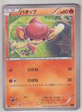 Pansear 010/060 XY1 1st