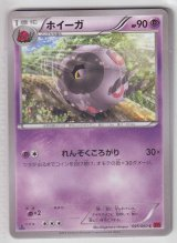 Whirlipede 025/060 XY1 1st