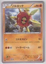 Solrock 034/060 XY1 1st