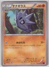 Pupitar 036/078 XY10 1st