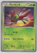Yanma 006/054 XY11 1st