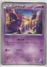 Nidoran♂ 020/054 XY11 1st