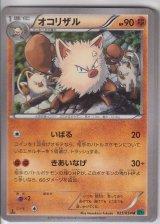 Primeape 025/054 XY11 1st