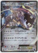 Steelix EX 032/054 XY11 1st