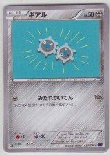 Klink 036/054 XY11 1st