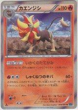 Pyroar 015/080 1st
