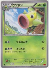 Weepinbell 002/096 XY3 1st