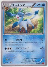 Glaceon 019/096 XY3 1st