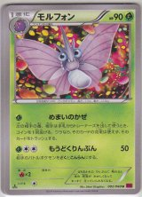 Venomoth 002/088 XY4 1st