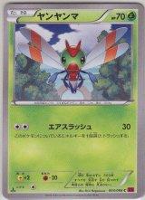 Yanma 003/088 XY4 1st