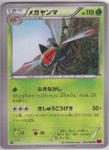 Yanmega 004/088 XY4 1st