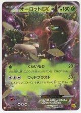 Trevenant EX 011/070 XY5 1st