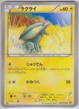 Electrike 022/070 XY5 1st