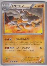 Rhyperior 031/070 XY5 1st
