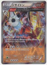 Rhyperior 032/070 XY5 1st