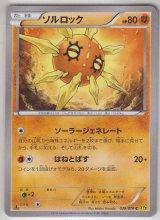 Solrock 038/070 XY5 1st
