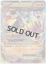 Primal Groudon EX 040/070 XY5 1st