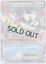 Primal Kyogre EX 032/070 XY5 1st