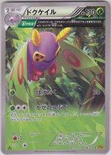 Dustox 008/078 XY6 1st