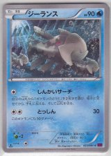 Relicanth 023/081 XY7 1st