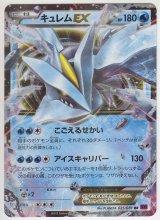 Kyurem EX 025/081 XY7 1st