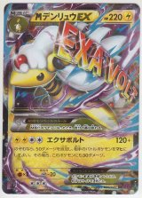 M Ampharos EX 028/081 XY7 1st