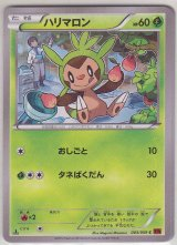 Chespin 003/059 XY8 1st