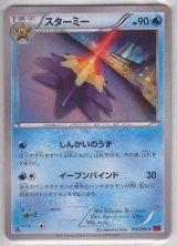 Starmie 016/059 XY8 1st