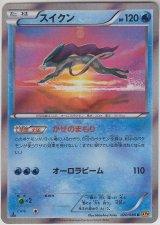 Suicune 020/080 XY9 1st