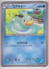 Ducklett 025/080 XY9 1st