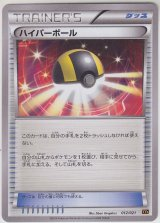 Ultra Ball 012/021 XYA