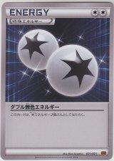 Double Colorless Energy 021/021 XYA