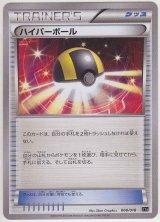 Ultra Ball 008/018 XYB