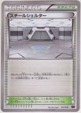 Steel Shelter 017/018 XYB